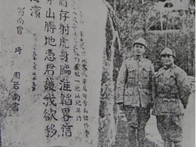 1947:青年党领袖曾琦崂山赋诗