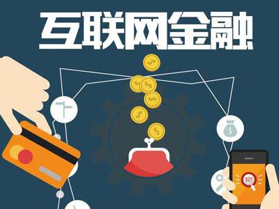 【青报观察】互联网消费金融:春节消费新体验