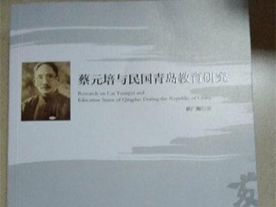 《蔡元培与民国青岛教育研究》出版