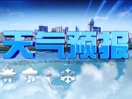春节期间空气质量预报发布:除夕全天为良