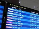 航班时刻管理办法4月实施 航班时刻优先配置量化