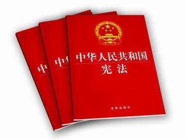 重磅!中共中央关于修改宪法部分内容的建议