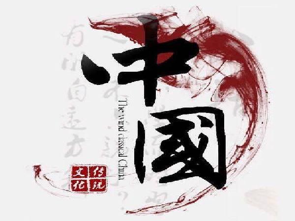 """传统文化,奋发""""有为""""方能激昂""""有位"""""""