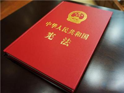 坚定不移维护宪法作为根本法的权威地位