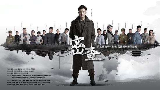 谍战剧再起风云 《密查》曝光全阵容海报