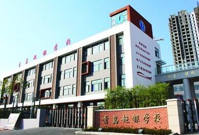 """西海岸新区超银学校荣获""""十佳优秀组织单位""""称号"""