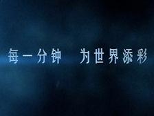 美美与共!国家形象系列宣传片《中国一分钟》