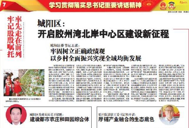 【专版】城阳区:开启胶州湾北岸中心区建设新征程