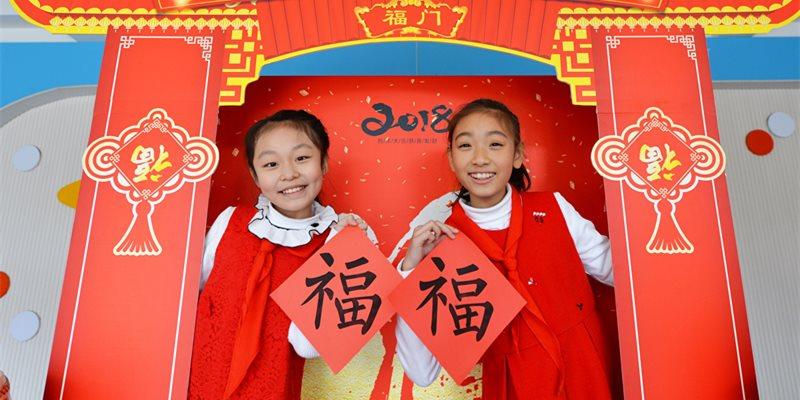 """小学生与""""福""""有约 """"国际幸福日""""你幸福了吗?"""