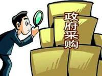 青岛去年政府采购326.14亿元