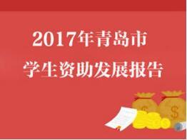 2017年青岛市学生资助发展报告(全文)