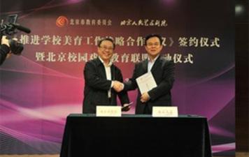 北京校园戏剧教育联盟成立 探索戏剧美育之路