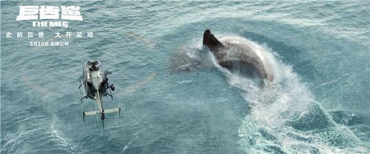 科幻冒险大片《巨齿鲨》定档 海报预告双发