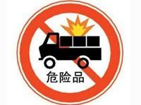 4月25日起,城阳全域全时段禁行危化品运输车