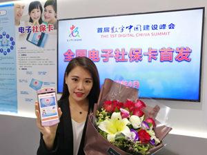 更便利!青岛获签首张全国统一的电子社保卡