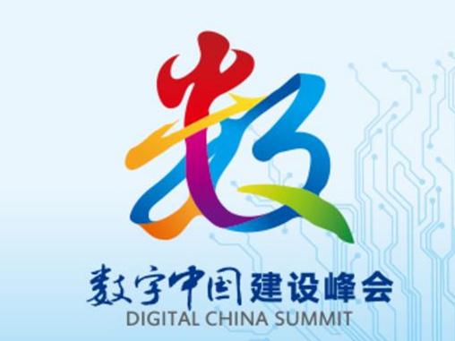 首届数字中国建设峰会在福州举行