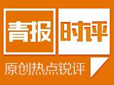 青岛日报评论:让手不释卷蔚然成风