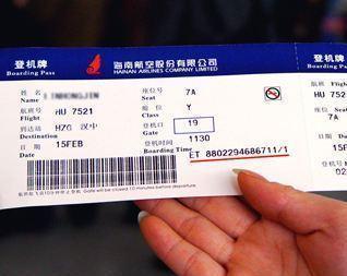 机票退改费价格离谱 15家涉事企业被约谈无人到场