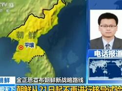朝鲜宣布将于本月下旬废弃北部核试验场