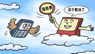 """三大运营商宣布7月1日起取消流量""""漫游""""费"""
