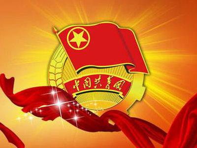 共青团十八大将于6月26日至29日在京召开