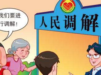 化解金融消费纠纷 青岛有了人民调解委员会
