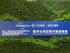 供应链国际会议在青召开 海尔COSMOPlat分享智慧创新实践成果