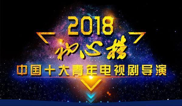 """""""中国十大青年电视剧导演""""名单近日揭晓"""