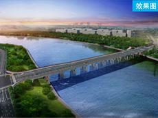长江路跨白沙河大桥项目公示 规划双向六车道
