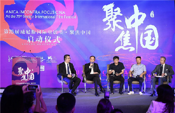 """威尼斯国际电影节将迎第三届""""聚焦中国"""""""