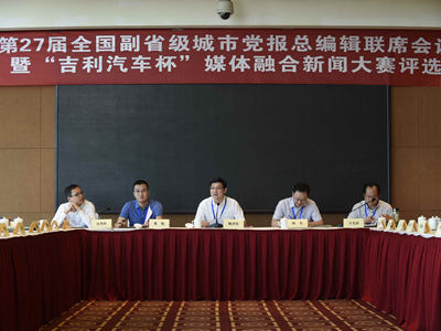 探讨媒体融合 第27届副省级城市党报联席会议举行