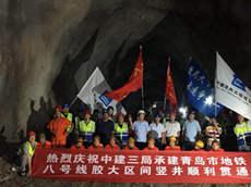 安全穿越一级风险源!青岛地铁8号线取得新进展