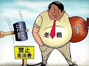 """专治""""老赖""""!青岛上半年1.6万余人被""""限高"""""""