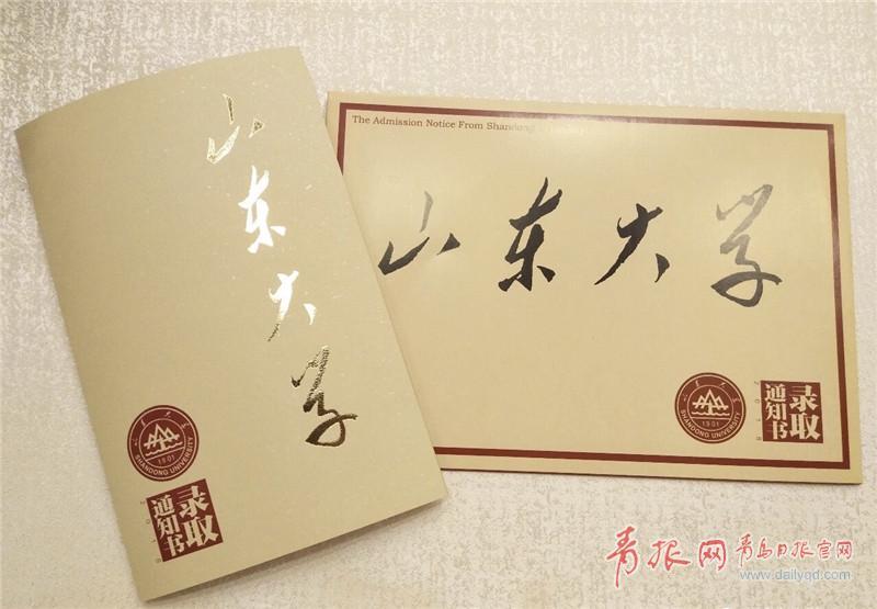 中国海洋大学,中国石油大学(华东),青岛理工大学等高校的录取通知书也