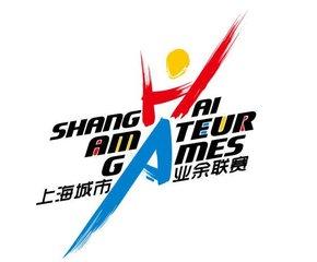 上海城市业余联赛 探索全民健身新路径