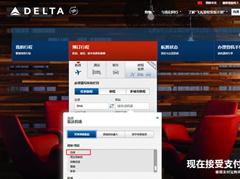 """美国航空公司整改""""台湾""""选项 台当局连夜回应"""