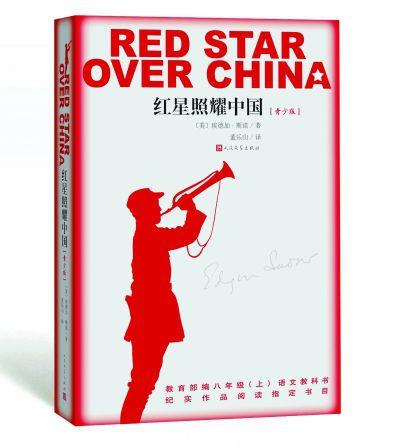 """""""红星照耀中国""""书名译名引发版权之争"""