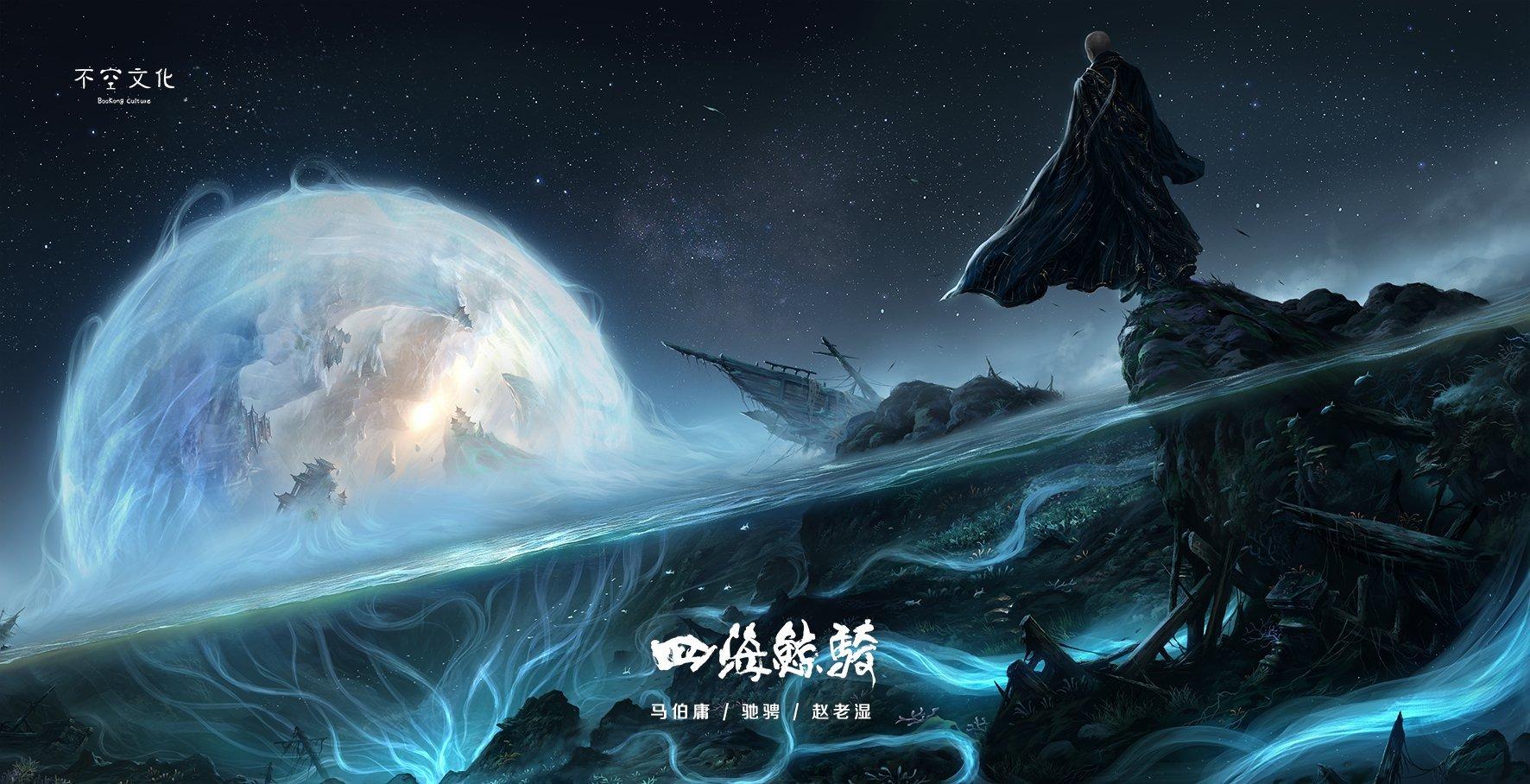 马伯庸长篇小说《四海鲸骑》改编成3D动画