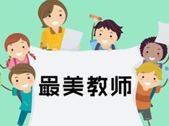 """青岛""""最美教师""""入选名单公示,有没有你熟悉的名字?"""