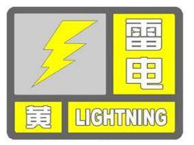 雷电黄色预警!今天青岛局部将有短时强降雨