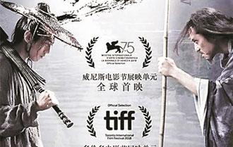 威尼斯电影节开幕 张艺谋《影》将全球首映