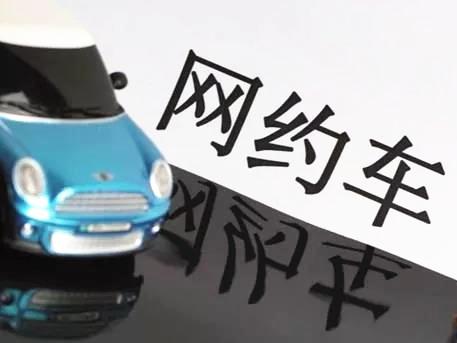 交通运输部:9月5日起全面检查网约车顺风车平台