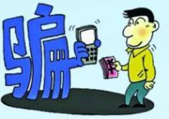 电信网络诈骗案呈上升趋势 让受害人充值是典型骗术