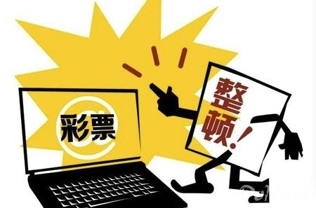 三部门:擅自利用互联网销售福彩体彩被视作非法彩票