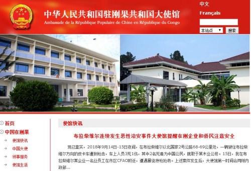 两名中国公民在刚果(布)遭枪击身亡 使馆发布提醒