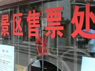 青岛严格价格监管 景区门票、房地产领域等被划重点