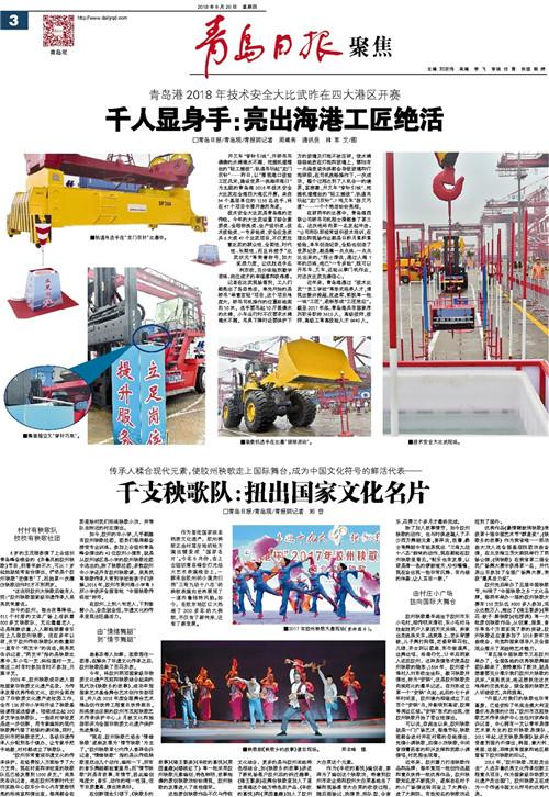 青岛港2018年技术安全大比武昨在四大港区开赛