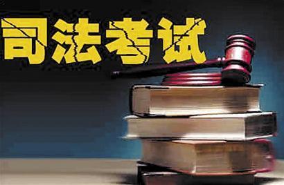 """国家统一法律职业资格考试""""第一考""""进入倒计时"""