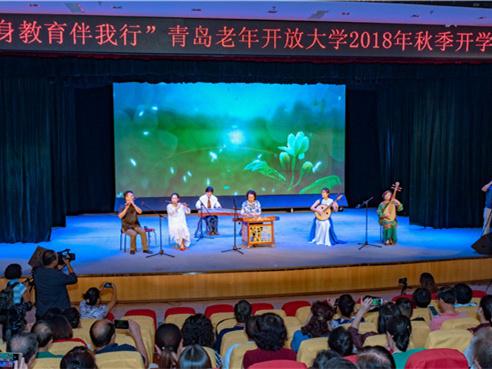 青岛老年开放大学举行开学典礼 将开设60余门课程