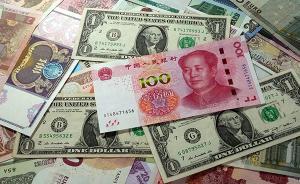 我国对外投资存量1.8万亿美元 规模升至全球第二